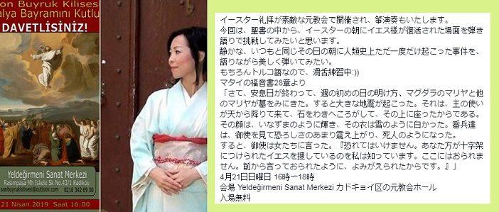 Atsuko Suetomi: Paskalya Bayramı Etkinliği Koto Konseri 21 Nisan 2019